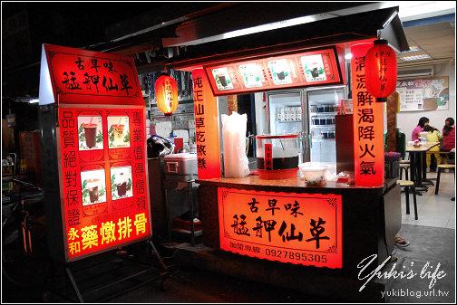 [南機場夜市]*古早味 艋舺仙草 - yukiblog.tw