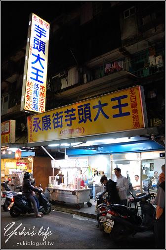 [南機場夜市]*永康街-芋頭大王 (芋香濃郁。口感黏密) - yukiblog.tw