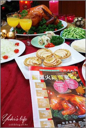 [Merry X'mas]*新東陽聖誕火雞饗宴 (產品試吃會)