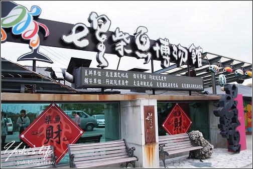 [花蓮-玩]*七星柴魚博物館