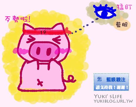 [贺]*Yuki's Life入围蓝眼观注囉 ^___^ (肯请赐票。谢谢大家)