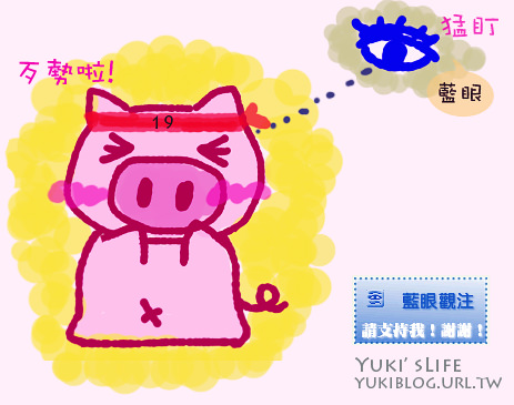[賀]*Yuki's Life入圍藍眼觀注囉 ^___^ (肯請賜票。謝謝大家) - yukiblog.tw