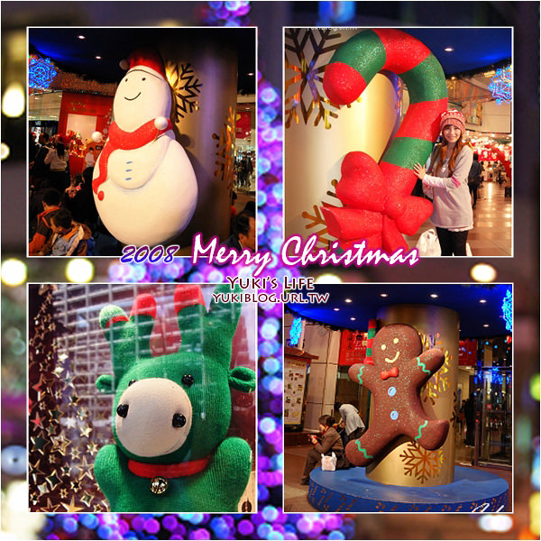 [2008X'mas特輯](下)*絢麗的聖誕節趴趴走(西門町+信義區+東區)~祝大家聖誕快樂! - yukiblog.tw