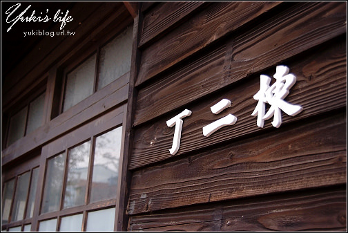 [悠遊苗栗]p2*苑裡 ~ 山腳國小日式宿舍群 - yukiblog.tw