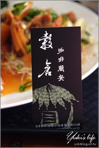[悠遊苗栗]p8*苑裡-藺草文化館 & 穀倉咖啡簡餐