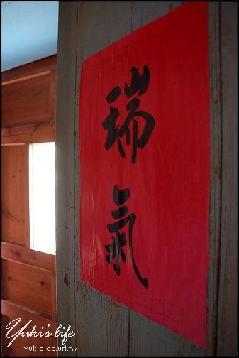 [悠遊苗栗]p7*苑裡-房裡老街&蔡泉盛號 - yukiblog.tw