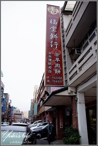 [悠遊苗栗]p9*通霄~百年傳統老店-福堂餅行 - yukiblog.tw