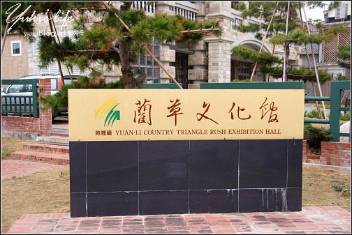 [悠遊苗栗]p8*苑裡-藺草文化館 & 穀倉咖啡簡餐 - yukiblog.tw