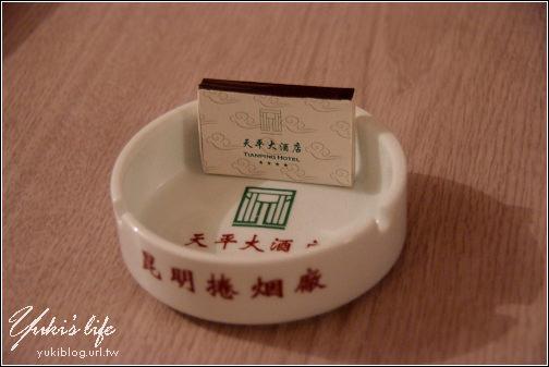 [09冬遊江南][11]Day2 - 蘇州~天平大酒店 - yukiblog.tw