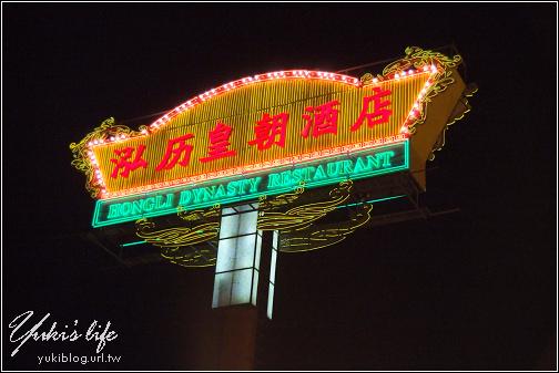 [09冬遊江南][14]Day3 - 無錫~皇朝酒店(乾隆宴風味餐) - yukiblog.tw