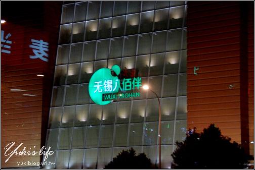 09冬遊江南-八佰伴廣場 Day3