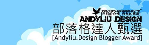 [贺] *我获选为[Andyliu.Design]部落格达人
