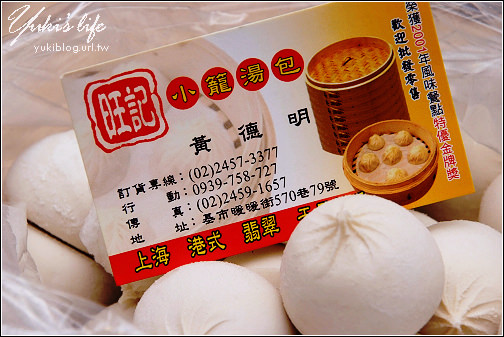 基隆-旺記上海湯包