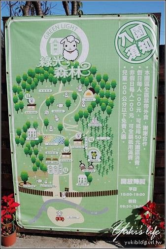 桃園-綠光森林