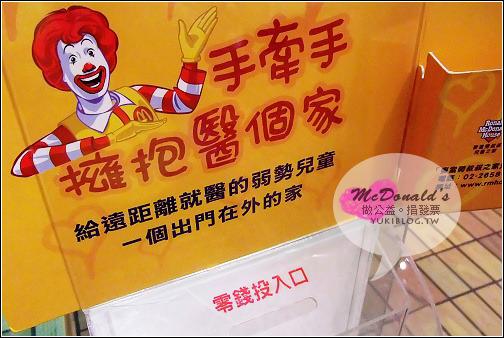 [公益串聯活動]*麥當勞發票樂捐。手牽手做公益 - yukiblog.tw