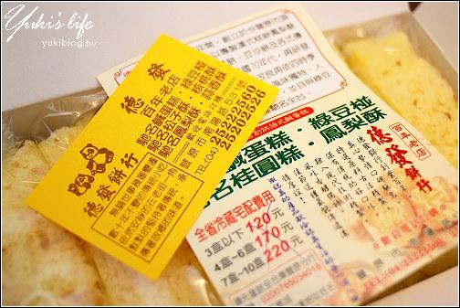 [團購美食]*台中豐原-德發餅行馳名鹹蛋糕 - yukiblog.tw
