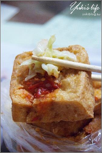 [埔里-食]*你我他晚點~獨特炸臭豆腐 - yukiblog.tw