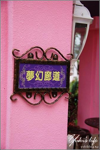 [南投-遊]*埔里~歐莉葉荷城堡 - yukiblog.tw