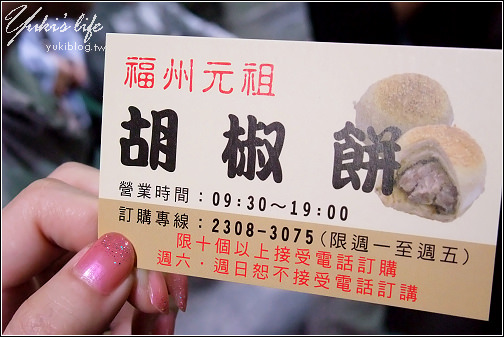 [台北-食]*龍山寺~萬華戲院旁。福州元祖胡椒餅 (雙龍之旅 II) - yukiblog.tw