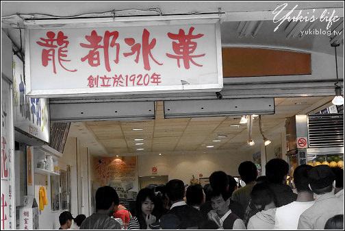 萬華-龍都冰果室