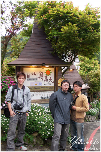 [台北-遊]*陽明山~台北奧萬大。賞楓 - yukiblog.tw