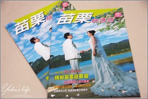 [記錄]*我的文章上「苗栗玩玩透透」春季刊囉~開心 - yukiblog.tw