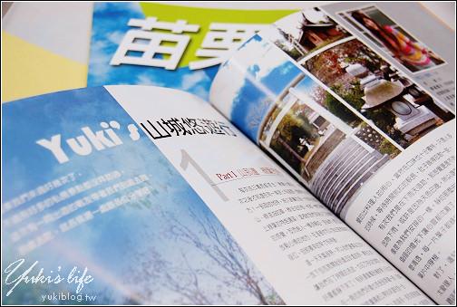 """[记录]*我的文章上""""苗栗玩玩透透""""春季刊囉~开心 - yukiblog.tw"""
