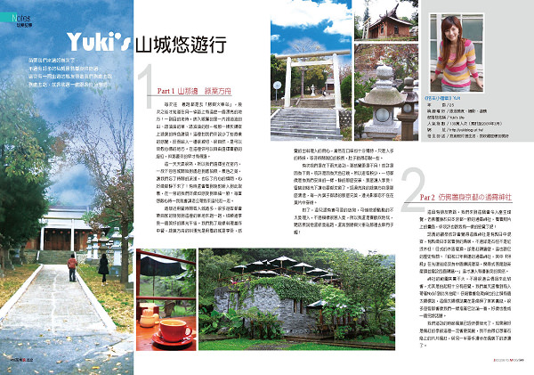 苗栗玩透透(春季刊)
