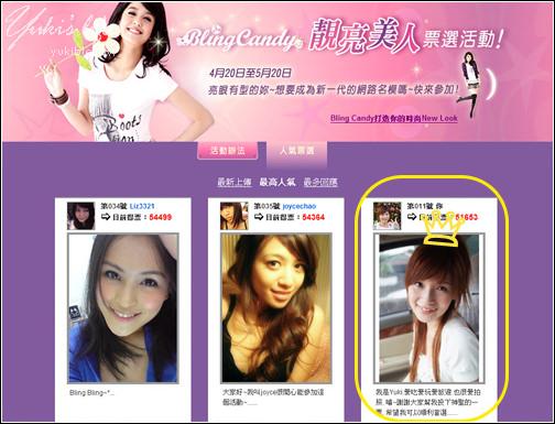 [感謝文]*賀。我獲選靚亮美人票選活動 第三名喲~ - yukiblog.tw