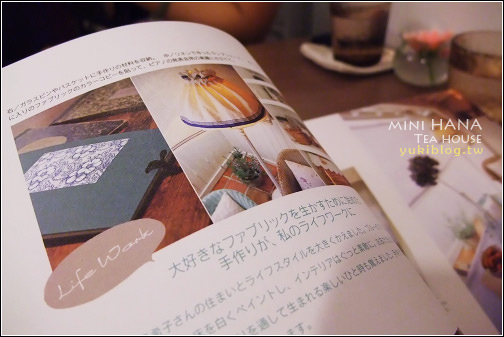 [台北-食]*東區下午茶時光 ~ MINI HANA (環境篇) - yukiblog.tw