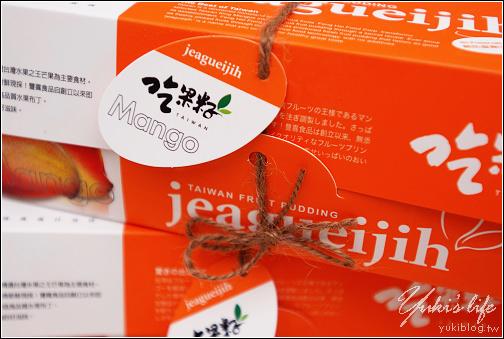 吃果籽芒果布丁