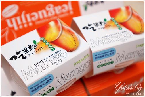 [試吃推薦]*吃果籽鮮芒果布丁 ~ 超香濃.有果肉!!