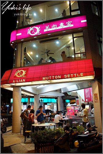 台南-阿蓮羊肉
