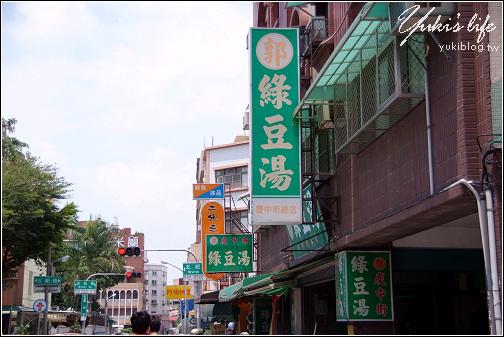 [台南之旅]*慶中街~郭家綠豆湯 - yukiblog.tw