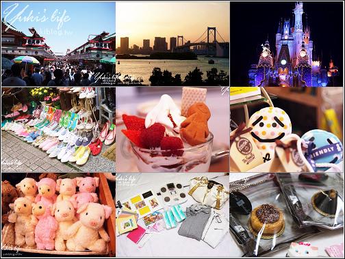 [活動好康]*東京玩不膩‧go  Visa 給你有go禮遇 - yukiblog.tw