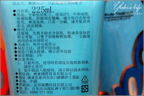[好康‧好用分享]*便宜好用的護髮-澳寶一分鐘焗油(新包裝) - yukiblog.tw