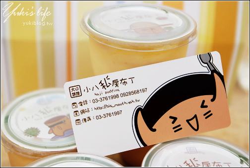 [試吃]*小八私房布丁~好像蛋捲的味道! - yukiblog.tw