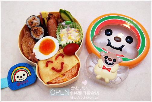 [かわいい]*OPEN小將夏日餐盒組~卡哇伊鏘鏘登場! - yukiblog.tw