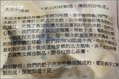 [試吃]*謝家-大吉利牛肉手工水餃 - yukiblog.tw