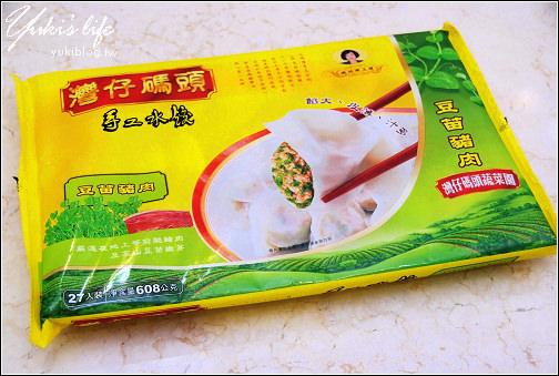[试吃]*湾仔码头手工水饺~豆苗猪肉口味 - yukiblog.tw
