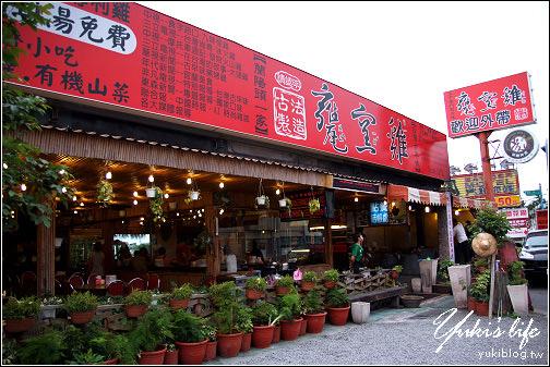 [宜蘭-食]*礁溪-古法料理甕窯雞 - yukiblog.tw