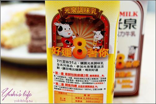 [試飲]*光泉調味乳~果汁.巧克力.紅豆沙.麥芽 (回憶童年的香甜) - yukiblog.tw