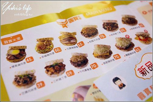 [試吃邀約]*圓寶米堡 ~ 竟然有滷肉口味 XD - yukiblog.tw