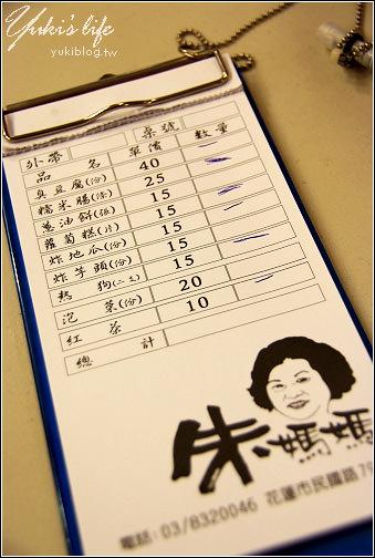 [09 SUMMER]-7*花蓮。朱媽媽傳統美食 - yukiblog.tw