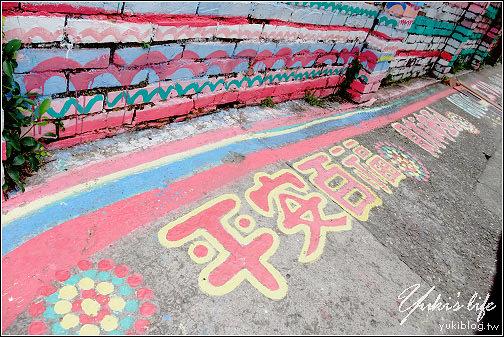 [台中-遊]*彩繪村~小小的地方.大大的可愛 - yukiblog.tw