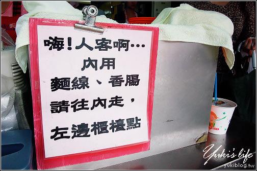 [板桥-食]*油库口面线 & 香肠 - yukiblog.tw