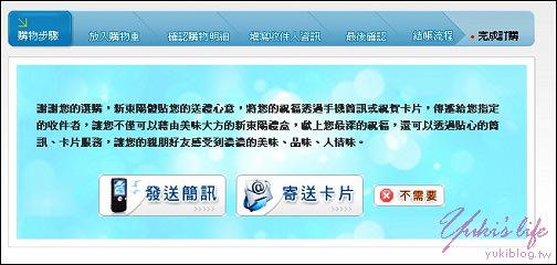 [網購]*新東陽購物網站~冰釀滷味 - yukiblog.tw