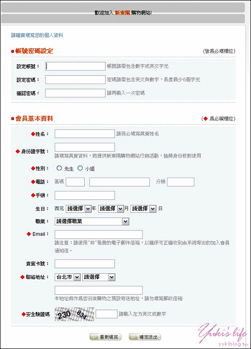 新東陽購物網站