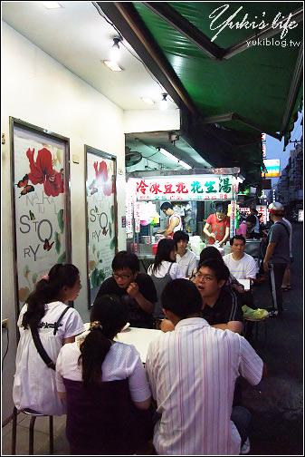 [嘉義-食]*阿娥老店豆花~豆漿口味超特別!  (文化夜市必食 ~^0^~) - yukiblog.tw