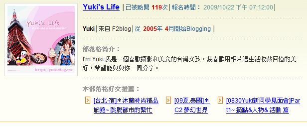 [贺]*2009第五届华文部落格大奖初审入围(生活情报组) - yukiblog.tw